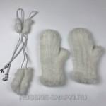 Белые вязанные норковые варежки